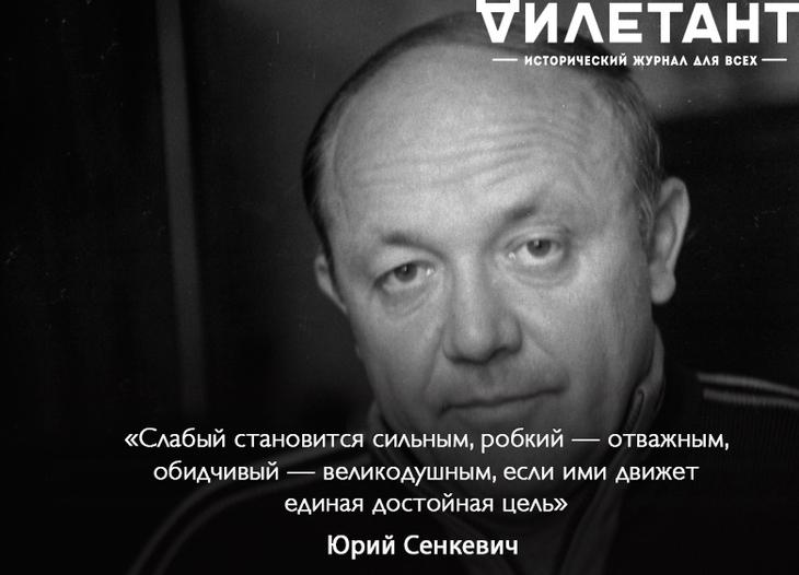 Юрий Сенкевич — цитата дня